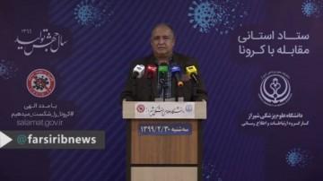 تازه ترین آمار کرونا در فارس، 30 اردیبهشت 99