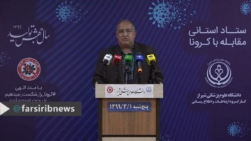 تازه ترین آمار کرونا در فارس، 01 خرداد99