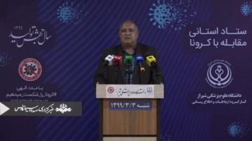 تازه ترین آمار کرونا در فارس، 03 خرداد99