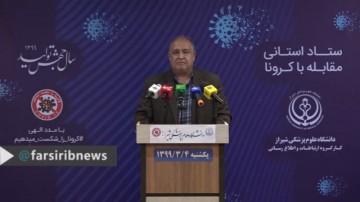 تازه ترین آمار کرونا در فارس، 04 خرداد99