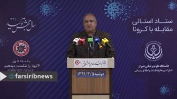 تازه ترین آمار کرونا در فارس، 05 خرداد99