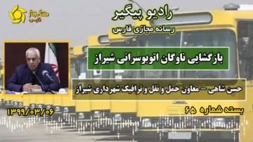 بازگشایی ناوگان اتوبوسرانی شیراز