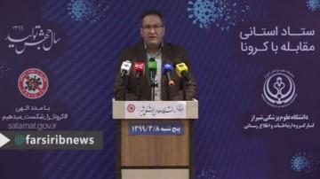 تازه ترین آمار کرونا در فارس، 08 خرداد 99