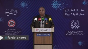 تازه ترین آمار کرونا در فارس، 11خرداد 99