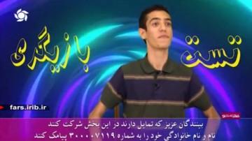 تست بازیگری در برنامه فارسی شو