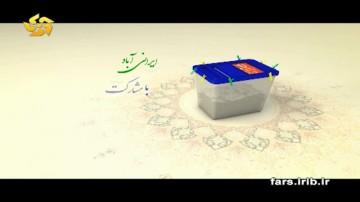 ایرانی آباد با مشارکت
