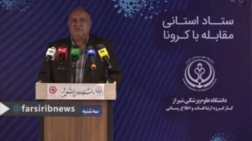 جدیدترینآمار کرونا در فارس، 20 خرداد 99