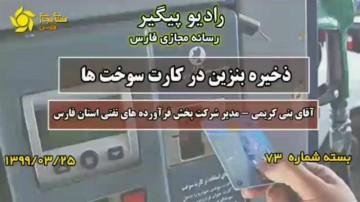 ذخیره بنزین در کارت سوخت ها