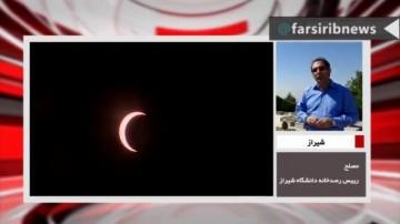 خورشید گرفتگی ۷۵ درصدی؛ فردا در فارس