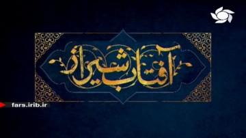 آفتاب شیراز