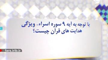 مسابقه قرآنی -1 تیر