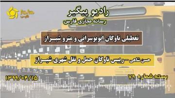 تعطیلی ناوگان اتوبوسرانی و مترو شیراز