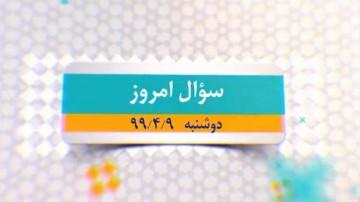 مسابقه قرآنی -9 تیر