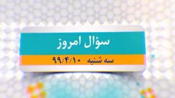 مسابقه قرآنی-10 تیر