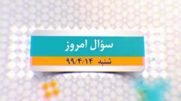 مسابقه قرآنی -14 تیر