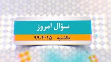 مسابقه قرآنی-15 تیر