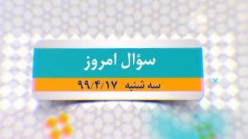 مسابقه قرآنی -17 تیر