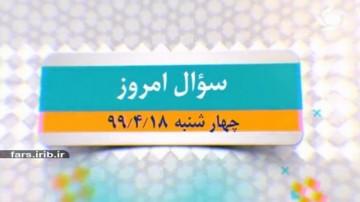 مسابقه قرآنی -18 تیر