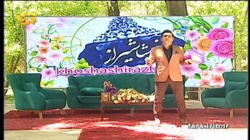 خوشا شیراز در رسانه ها