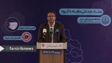 آخرین آمار کرونا در فارس، 23 تیرماه 99