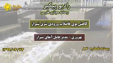 کاهش بوی فاضلاب ورودی شرق شیراز