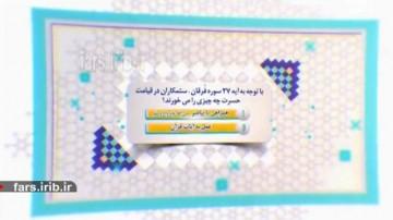 مسابقه قرآنی -25 تیر