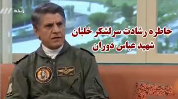 رشادت سرلشکر خلبان عباس دوران