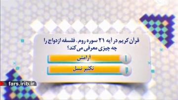 مسابقه قرآنی -1 مرداد