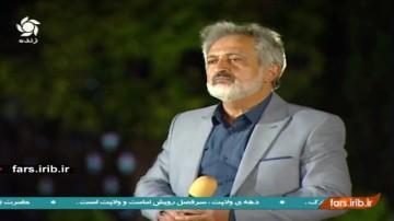 ترانه خوشا شیراز