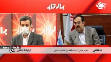 خط 2 آبرسانی به شیراز