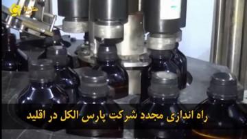 راه اندازی مجدد شرکت پارس الکل