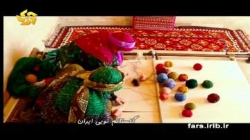 ایران(ترکی قشقایی)