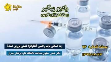 چه کسانی باید واکسن آنفلوانزا تزریق کنند؟