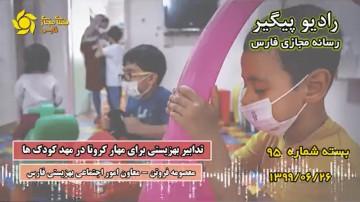 مهار کرونا در مهد کودک ها