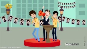 بسته انتخاباتی 11 اردیبهشت