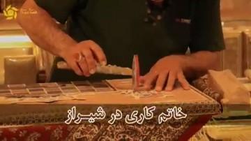 هنر خاتم شیراز