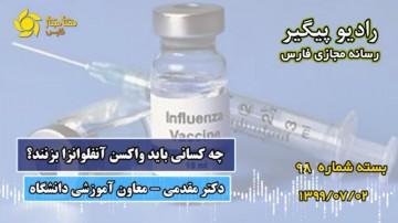 چه کسانی باید واکسن آنفلوانزا بزنند؟