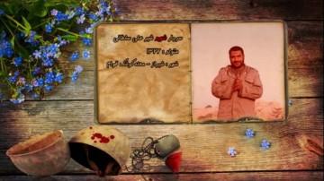 شهید شیر علی سلطانی