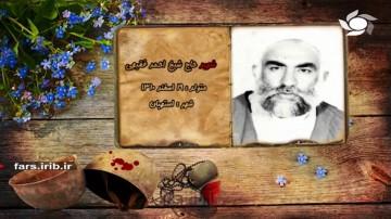 شهید حاج شیخ احمد فقیهی