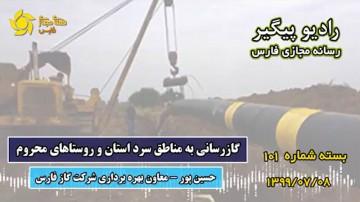 گازرسانی به مناطق سرد استان