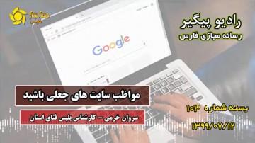 سایت های جعلی