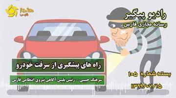 پیشگیری از سرقت خودرو