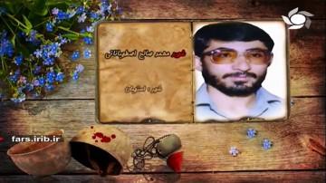 شهید محمد صادق اصطهباناتی