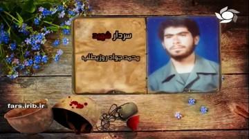 شهید محمد جواد روزیطلب