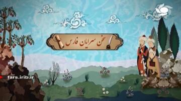بابا فغانی شیرازی