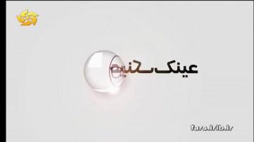 آیتم عینک خوشا شیراز