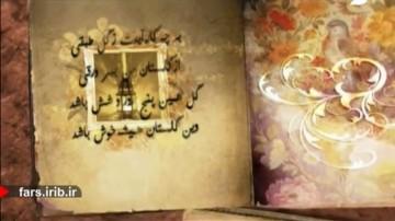 گلستانه-حکایت اعرابی در بیابان