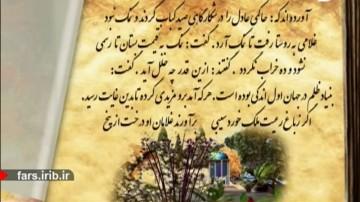 گلستانه-حکایت حاکم عادل