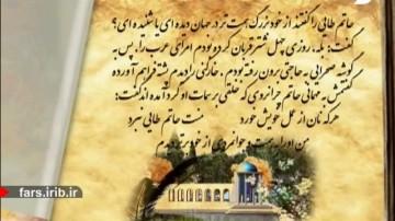 گلستانه-حکایت حاتم طایی